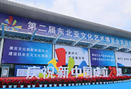The 2nd Northeast Asia Cultural and Art Fair and Harbin - Shenzhen Cultural Industry Strategic Cooperation Forum